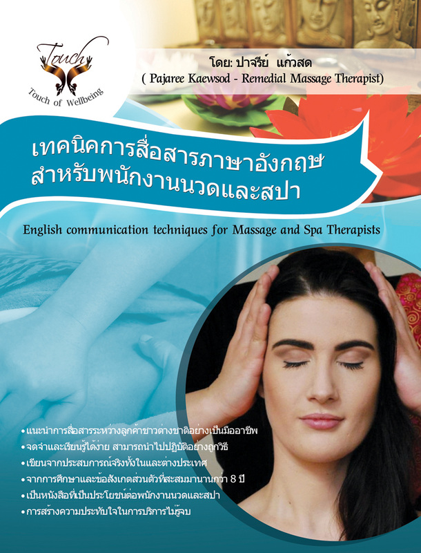 Massage Therapist Book By Pajaree Kaewsod